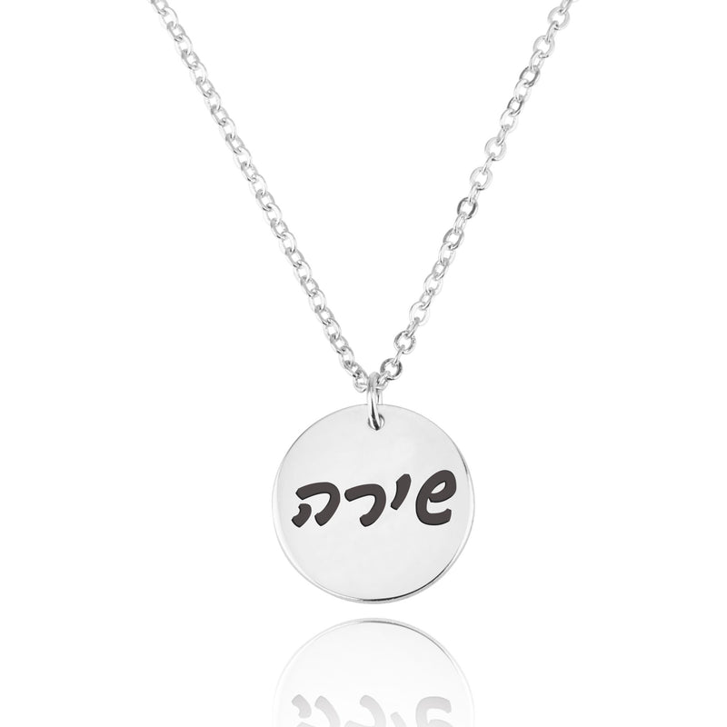 Hebrew Font Disc Necklace - Beleco Jewelry