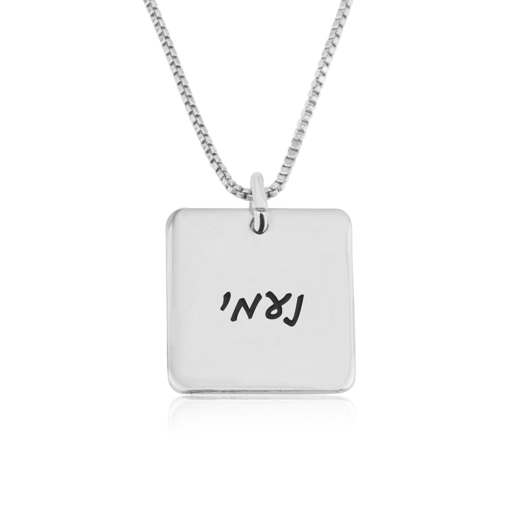 Hebrew Font Necklace - Square Charm - Beleco Jewelry