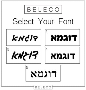 Hebrew Name Bracelet - Beleco Jewelry