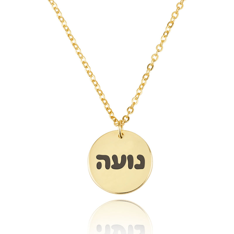 Hebrew Name Disc Necklace - Beleco Jewelry