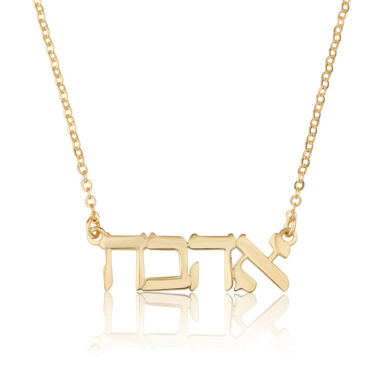 Hebrew Name Necklace - Beleco Jewelry