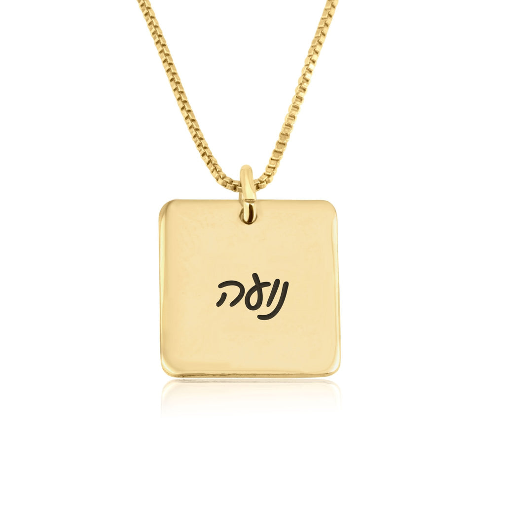 Hebrew Name Necklace - Square Pendant - Beleco Jewelry