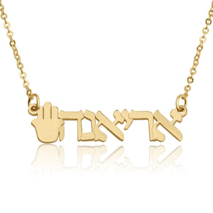 Hebrew Name Necklace With Hamsa - Beleco Jewelry