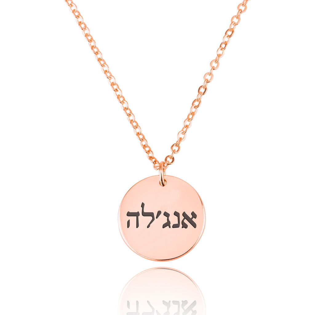 Hebrew Necklace - Bat Mitzvah Gift - Beleco Jewelry