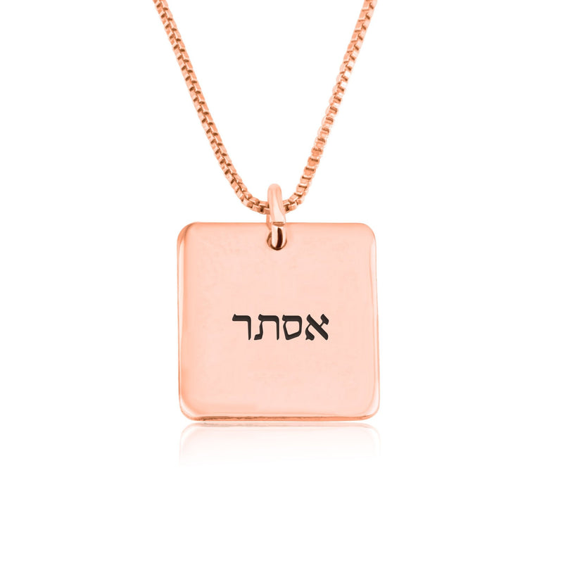 Hebrew Square Necklace - Bat Mitzvah Gift - Beleco Jewelry
