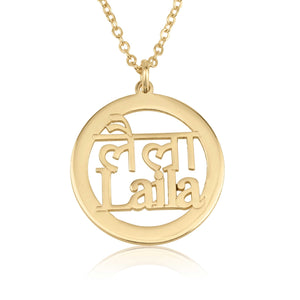 Hindi And English Name Necklace - Beleco Jewelry
