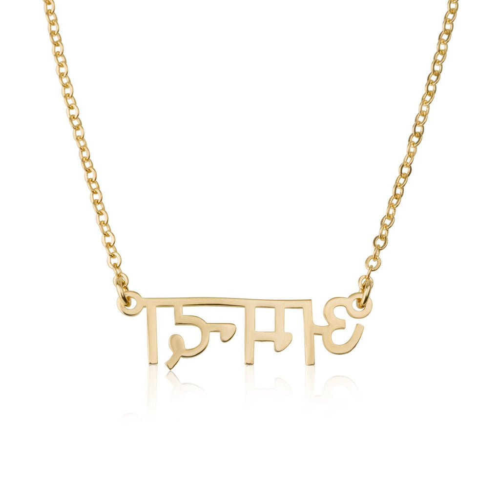 Hindi Name Necklace - Beleco Jewelry