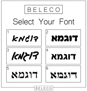 Personalized Hebrew Name Bracelet - Beleco Jewelry