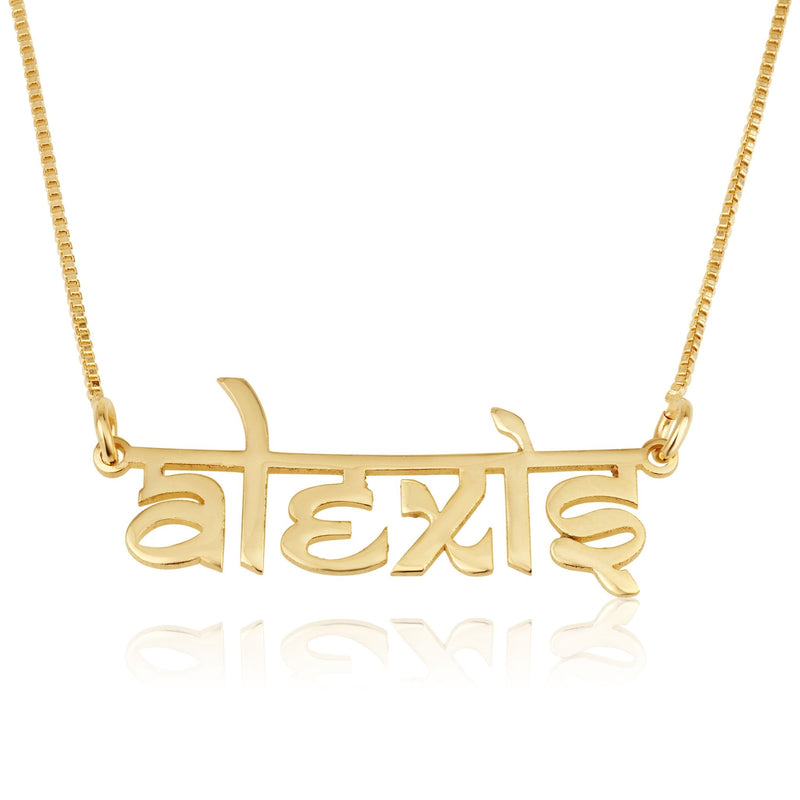 Personalized Hindi Style English Name Necklace - Beleco Jewelry