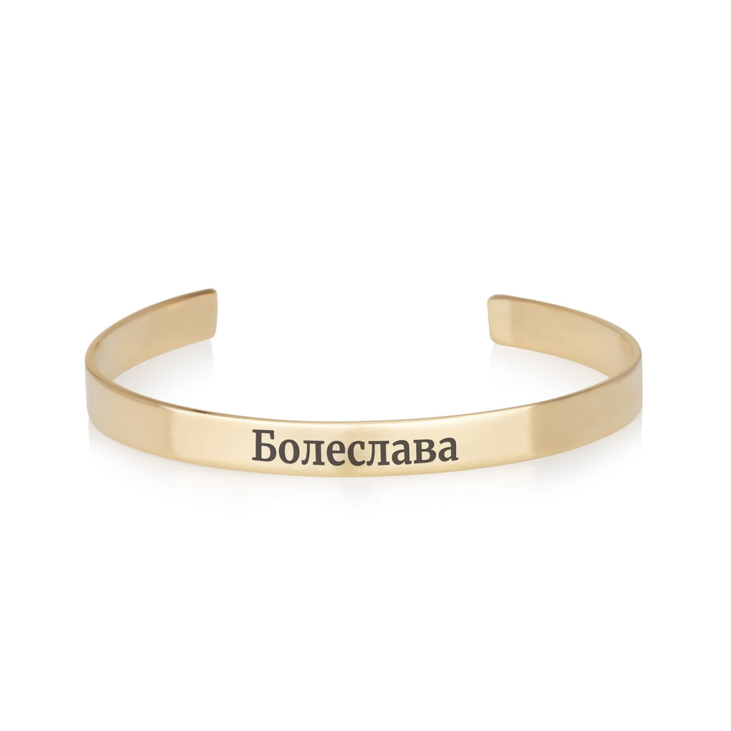 Russian Name Cuff Bracelet - Beleco Jewelry
