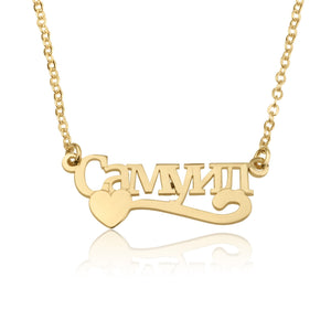 Russian Name Necklace With Heart - Beleco Jewelry