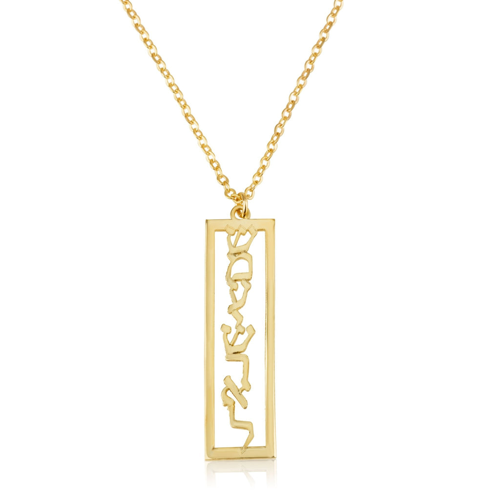 Shema Israel Bar Necklace - שמע ישראל - Beleco Jewelry