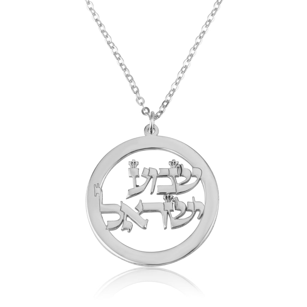 Shema Israel Jewish Necklace - Beleco Jewelry