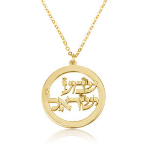 Shema Israel Necklace - שמע ישראל - Beleco Jewelry