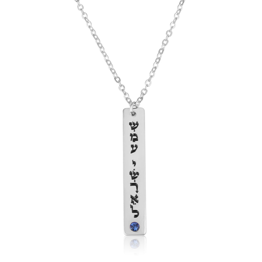 Shema Israel Necklace With Birthstone - שמע ישראל - Beleco Jewelry