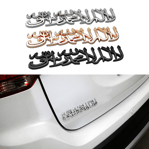Black Islam Muslim Shahada 3D Car Badge Emblem Logo
