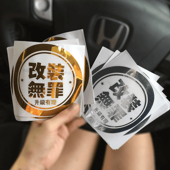 改装无罪 Sticker Car Sticker