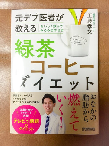 ryokucha-coffe-doctor