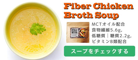 fiber-chicken-broth