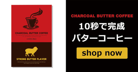 the picture of charcoal-butter-coffee