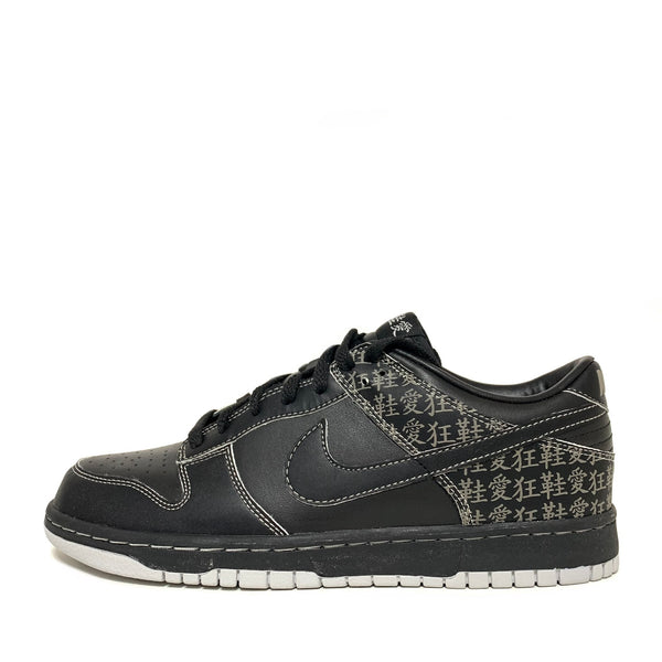 NIKE DUNK LOW SNEAKERHOLIC