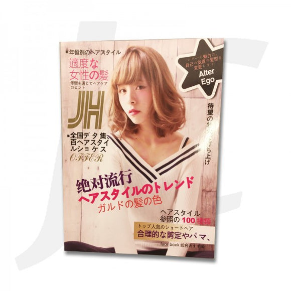 Japan Fashion Medium-long Hair Style Magazine A-186 J36FP6