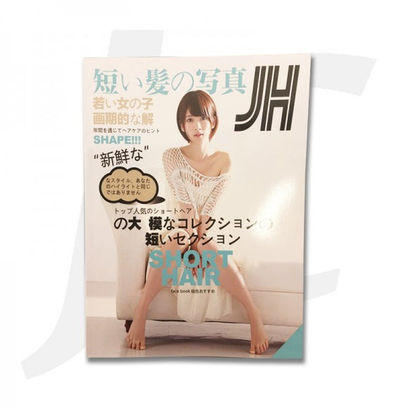 Japan Fashion Short Hair Style Magazine A-185 J36FP5