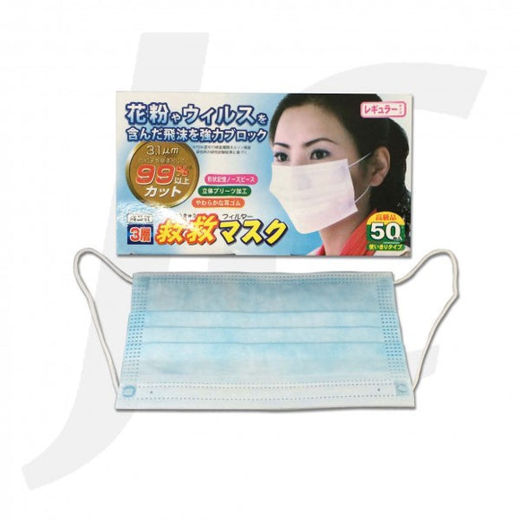 PPE Face Mask Three Layer 50pcs J21F3L [Limit 1]