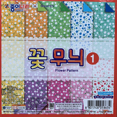 Paper - Origami: Assorted Flower Patterned Paper (20 Sheets)
