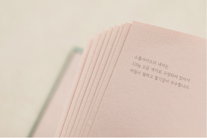 Sihwa Notebook - small (blank pages)
