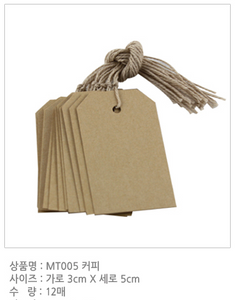 Gift Tag Set - MT005 - Coffee