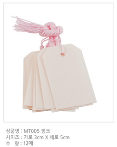 Gift Tag Set - MT005 - Pink