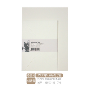 Message set - White Blank (Large)