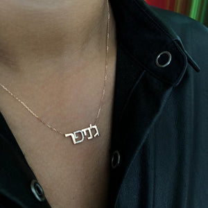 Diamond Accent Initial Hebrew Name Necklace