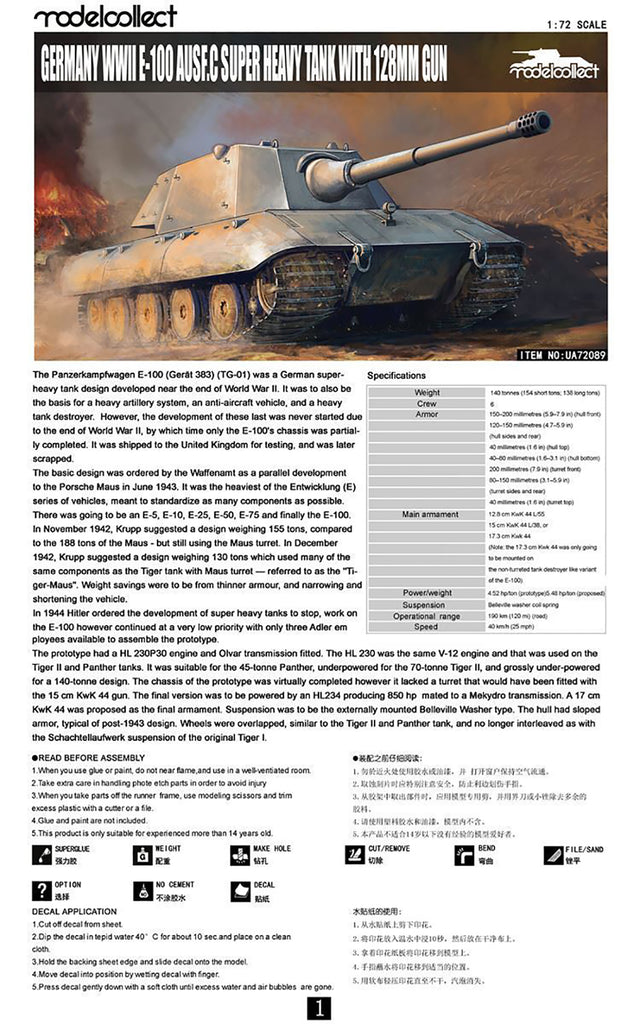 E-100 Auf C Heavy Tank Germany 1:72 Scale Model Kit By Modelcollect Instructions Cover Page