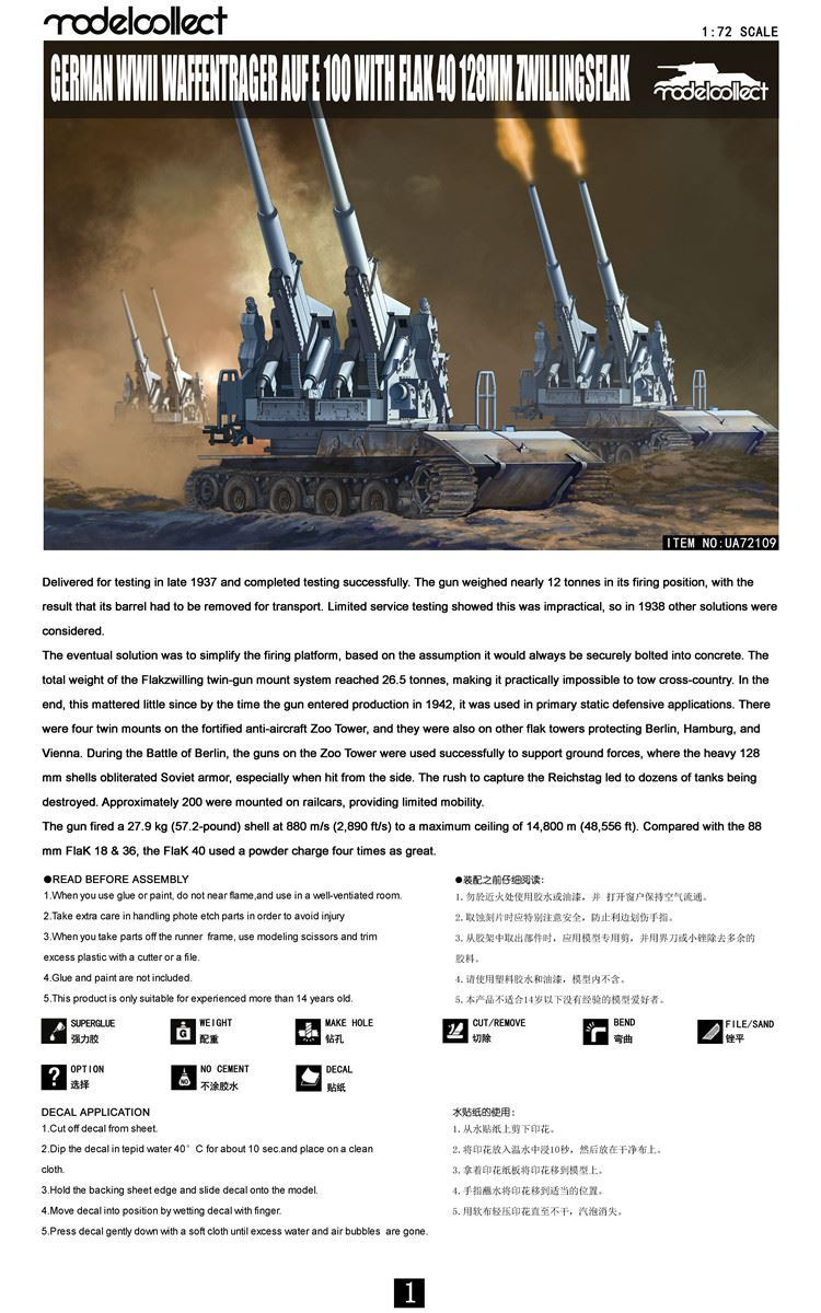 12.8 cm Flakzwilling 40 With E-100 Weapons Carrier 1/72 Model Kit By Modelcollect Instructions Cover Page