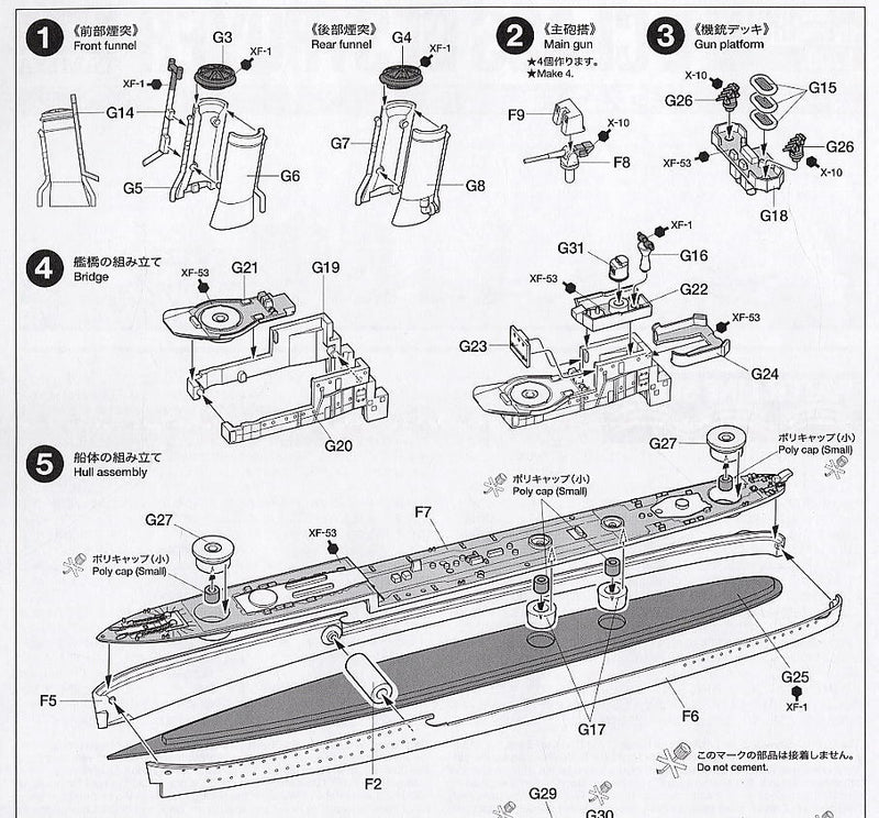 E Class Destroyer 1:700 Scale Model Kit Instructions Page 1