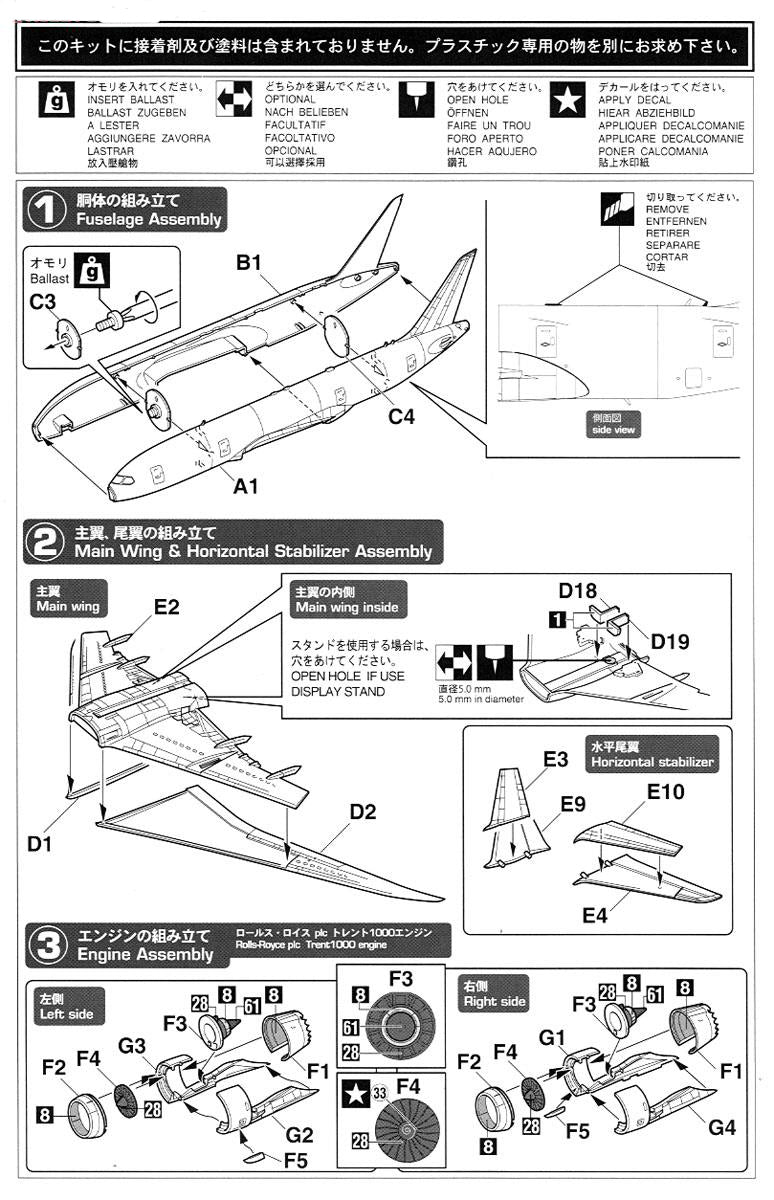 Boeing 787-8 Demonstrator 1st Aircraft 1/200 Scale Model Kit By Hasegawa Instructions Page 1