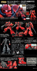 Gundam Real Grade Series