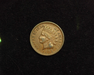 1895 Indian Head VF Obverse - US Coin - Huntington Stamp and Coin