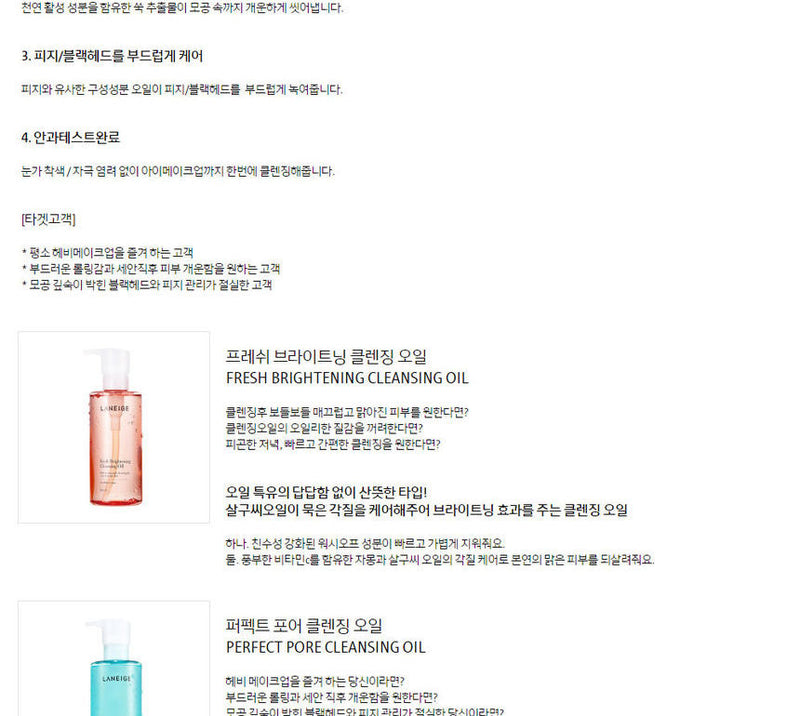 LANEIGE - Perfect Pore Cleansing Oil 250ml