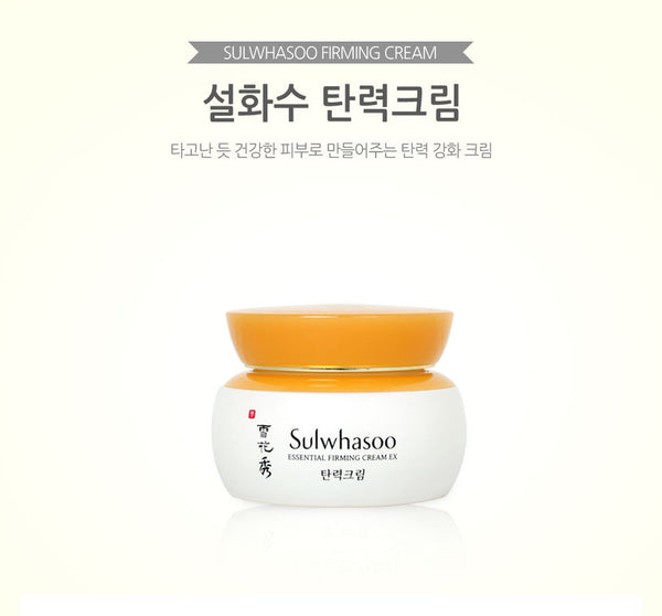 Sulwhasoo - Essential Firming Cream EX 75ml