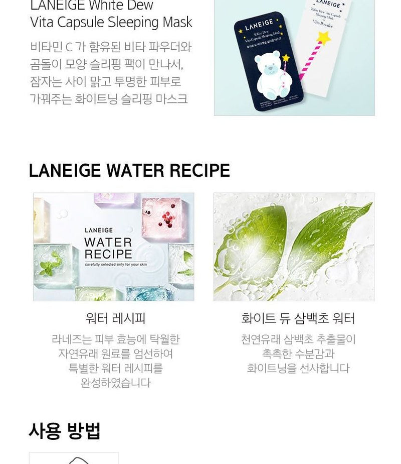 LANEIGE - White Dew Vita Capsule Sleeping Mask Set: Sleeping Mask 3g x 8pcs + Vita Powder 0.1g x 8pcs (1box x 8sets)