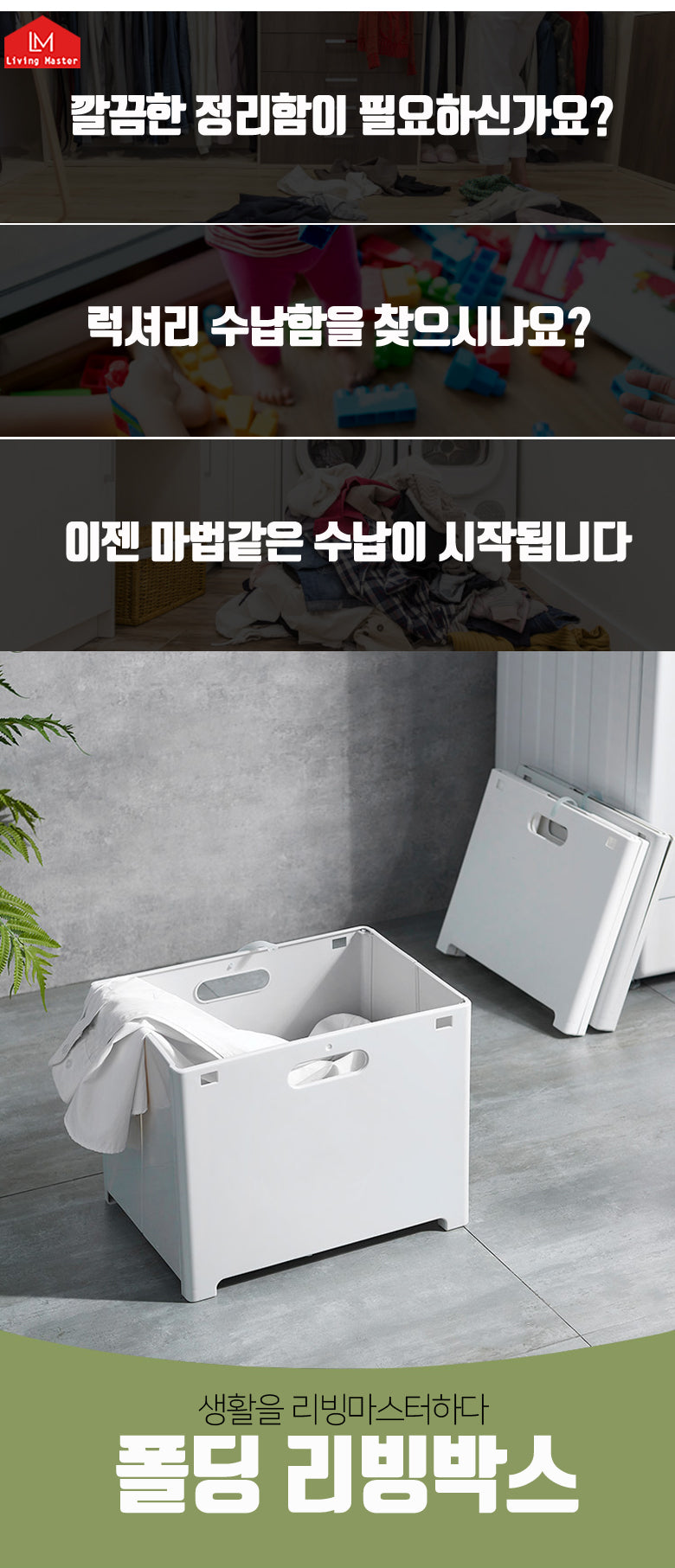 [Multi-function] Folding Living Box / Folded and unfolded