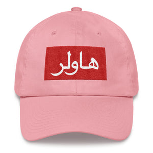 PINK ARABIC DAD HAT