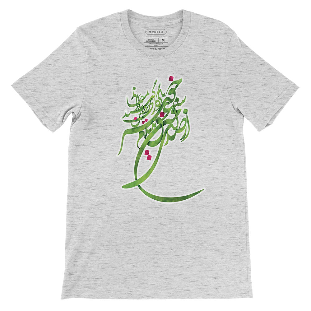 Hafez Poem T-shirt