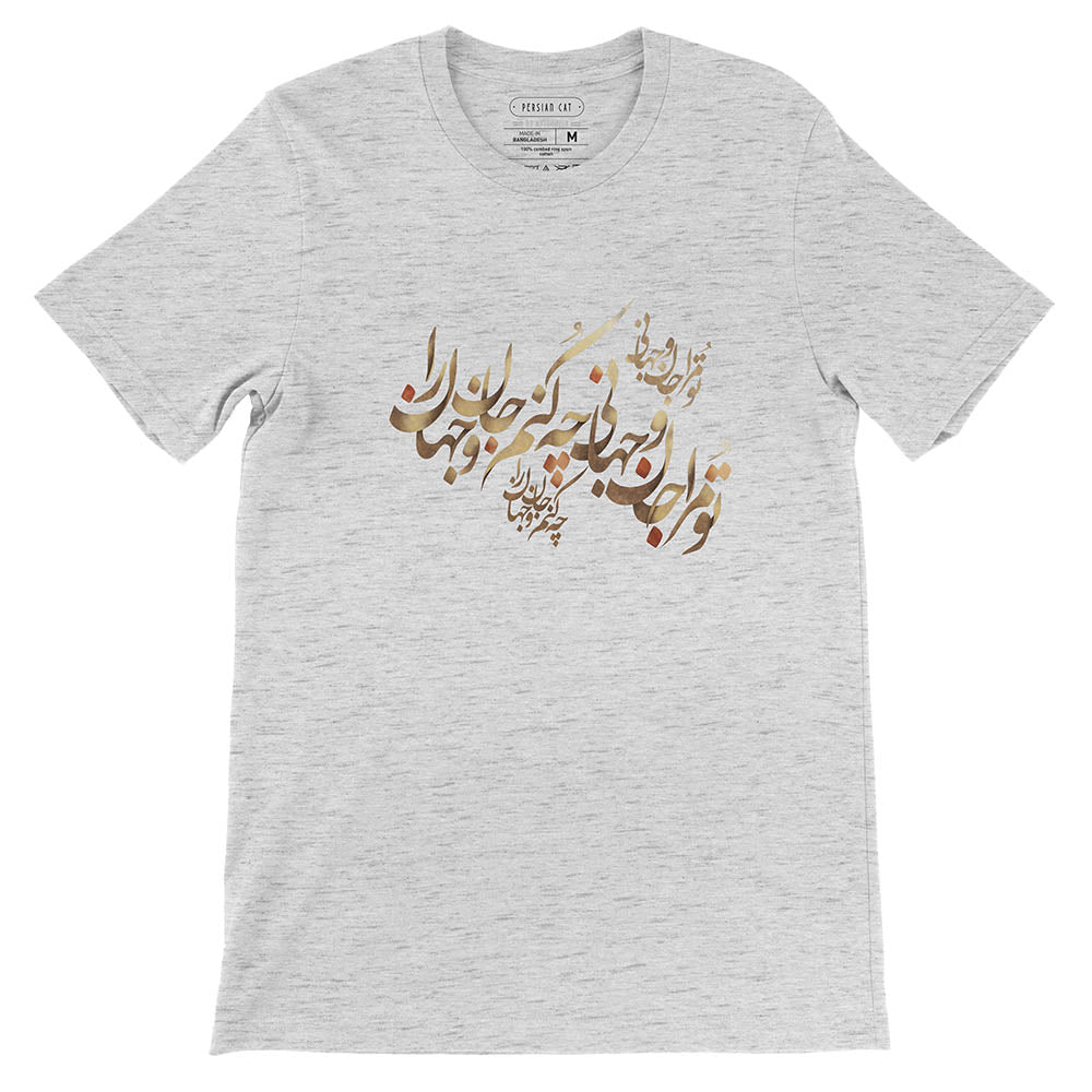 Molavi Poem T-shirt