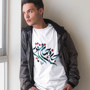 Persian Poem T-shirt