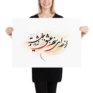 Hafez Poetry Poster