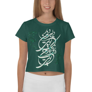 Persian Poetry Crop Tee